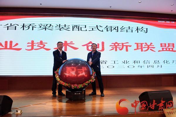 首届甘肃省桥梁装配式钢结构产业技术创新发展论坛在兰州新区成功举办