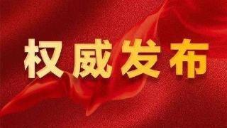 """杭州市工程建设项目全流程审批管理系统实现工业项目""""一次""""验收"""