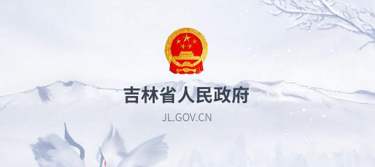 吉林省人民政府办公厅关于大力发展装配式建筑的实施意见