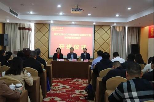 2020年浙江省建设工程造价管理研修班开班