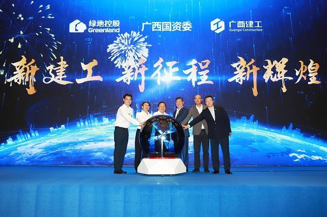 广西建工集团完成混合所有制改革并揭牌